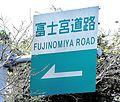 Fujinomiya Road 02.JPG