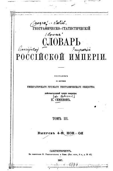 File:Geo stat rus imp 3.djvu
