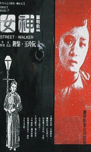 Goddess 1934 film poster.jpg
