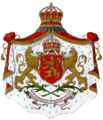 Greater arms of the Kingdom of Bulgaria.png