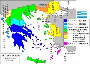 ȿ�代希臘 Ƕ�基百科,自由的百科全書