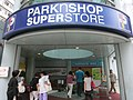 HK 北角 North Point 和富道 Wharf Road 和富中心 Provident Centre mall shop ParknShop SuperStore name sign blue June-2014.JPG