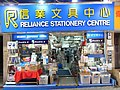 HK 永和街 17-19 Wing Wo Street 偉興商業 Wai Hing Commercial Centre shop sign 信業文具 Reliance Stationery Centre June-2012.JPG