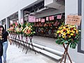 HK 荃灣 Tsuen Wan 白田壩街 45 Pak Tin Par Street 南豐紗廠 The Mills mall shop grand opening flower sign December 2018 SSG 01.jpg