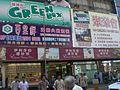HK Causeway Bay Elizabeth House 1.JPG