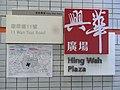 HK Chai Wan Hing Wah Plaza red sign 11 Tsui Wan Road Sept-2012.JPG