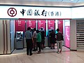 HK TKO 將軍澳 Tseung Kwan O 唐德街 Tong Tak Street PopCorn mall Bank of China June 2019 SSG 01.jpg