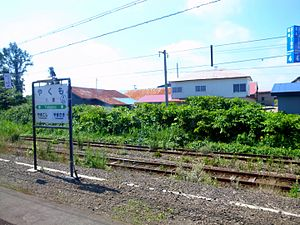 Yakumo Station - The station platform and sign in August 2016