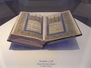 National Museum of Saudi Arabia - Hand written Quran on display