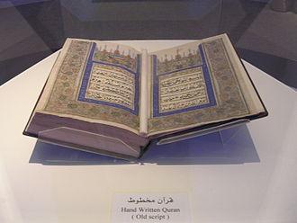 National Museum of Saudi Arabia - Hand written Quran on display