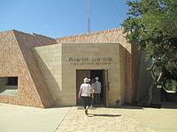 Hareut (friendship) museum.JPG