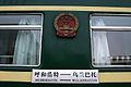 Hohhot - Ulan Bator Train.jpg
