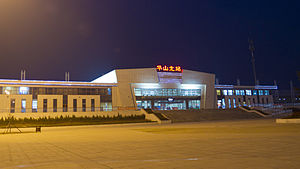Huashan North Station.jpg