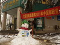 Huazhong University of Science and Technology - a festive snowman outside of the campus post office - P1050150.JPG