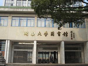 Hunan University - Hunan University Library