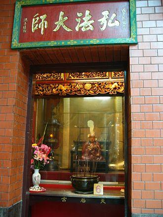 Kūkai - Kōbō Daishi altar at Tian Hou Temple, Taipei.