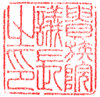 Imprint of President of the House of Peers of Japan.png