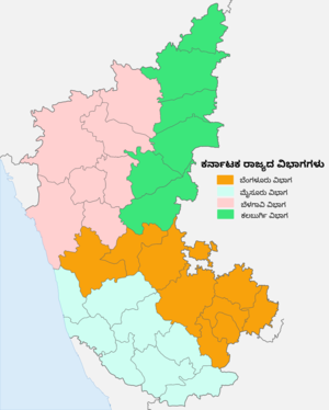 India Karnataka divisions map kn.png