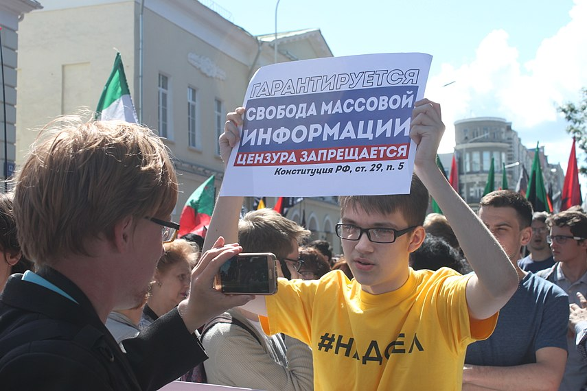 Internet freedom rally in Moscow (2017-07-23) 43.jpg