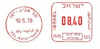 Israel stamp type CD1A.jpg