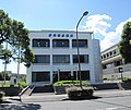 Itami City Waterworks Bureau.JPG