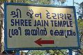 Jain Temple Board .Alappuzha.JPG