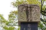 Japan 030416 Hiroshima 05.jpg