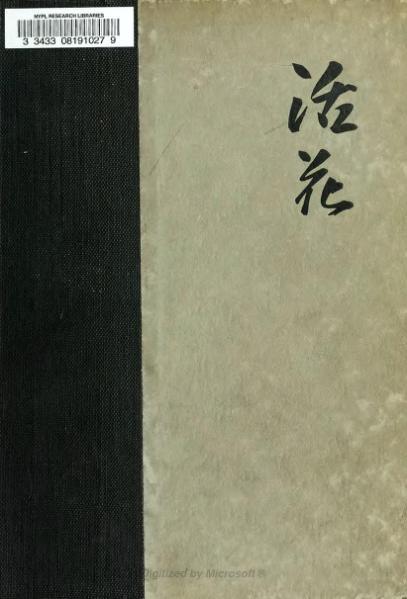 File:Japanese flower arrangement.djvu