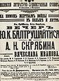 JurgisBaltrusaitis and AleksandrSkriabin.jpg