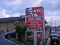 KFC Harrow Weald - geograph.org.uk - 1083262.jpg