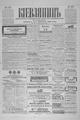 Kievlyanin 1905 255.pdf