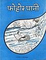 Kinder boekje met illustraties uit Nepal. Voorlichting voor gezondheid (Dirty Water) een programma Child-to-Child van Unicef en een Englse (Institute Child Health).jpg