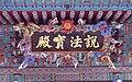 Korea-Danyang-Guinsa Ocheung Daebeoptang 2941-07.JPG