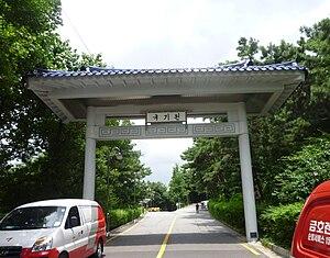 Kukkiwon - Entrance gates, 2010