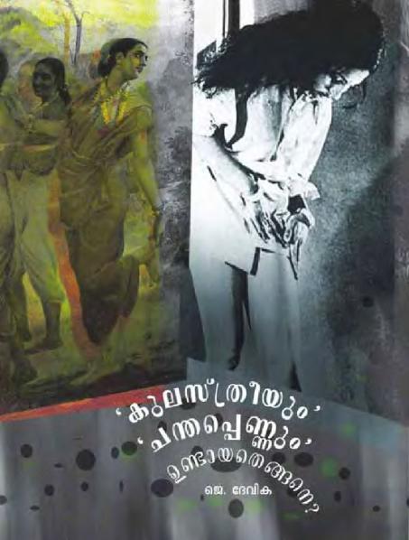 File:Kulastreeyum Chanthapennum Undayathengane.djvu