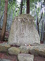 Kumano Kodo pilgrimage route Daimon-zaka World heritage 熊野古道 大門坂22.JPG