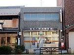 Kuwana Hachiken-dori Post office.jpg