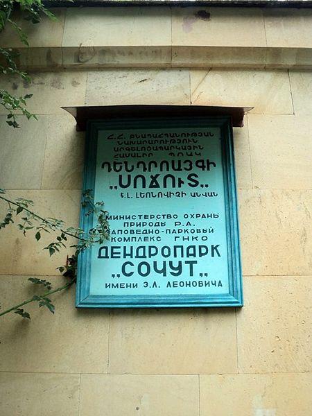 Պատկեր:Leonovich Dendropark.jpg