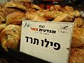Mahane Yehuda Market 208 (9629706458).jpg