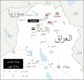 Map of Iraq - Battle of Mosul Ar Virision-ar.png