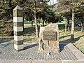 Mariupol Памятный знак в честь 95 летия создания погранслужбы.jpg