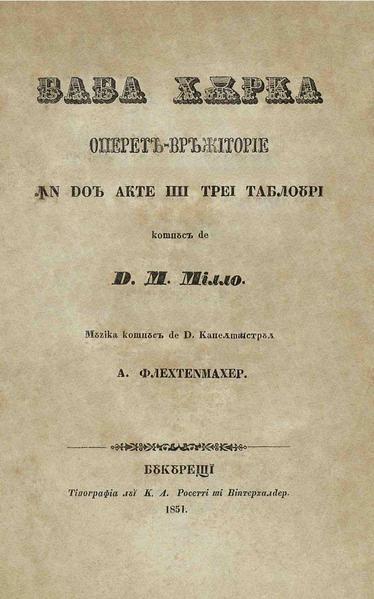 File:Matei Millo - Baba Hârca - Operetă-vrăjitorie în două acte și trei tablouri.pdf