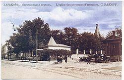 Мироносицкая площадь в начале xx века