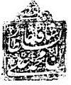 Mohammad Ali Shah stamp.jpg