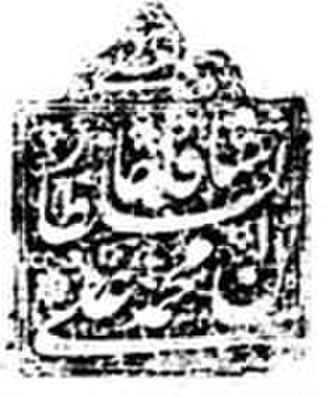 Mohammad Ali Shah Qajar - Image: Mohammad Ali Shah stamp