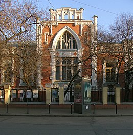 Moscow, Bakhrushin Museum of Theater.jpg