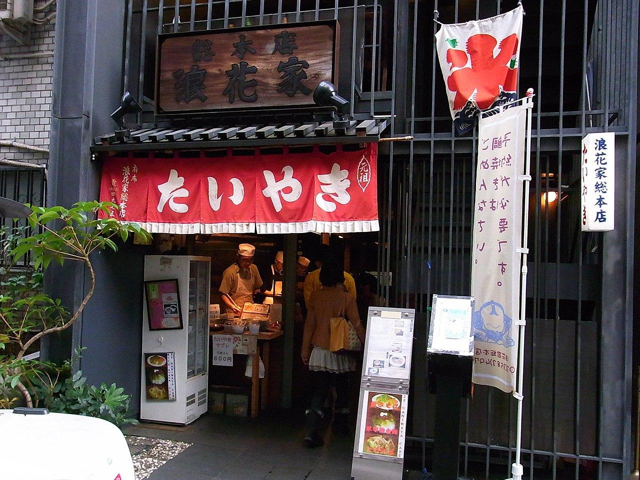 Naniwaya Sohonten1.JPG