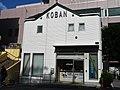 Narashino Police Station Keisei Tsudanuma Ekimae Koban.jpg