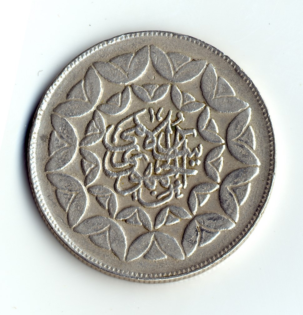 Obverse of Iranian 20 Rials coin - monument of 3rd anniversary of Islamic revolution