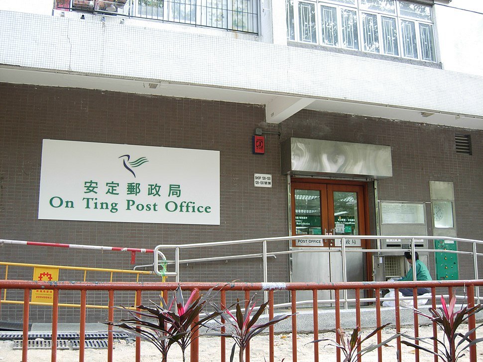 On Ting Post Office